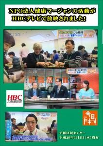 HBC20170317_NPO_1200