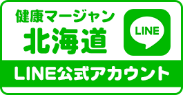 健康マージャン北海道LINE公式アカウント