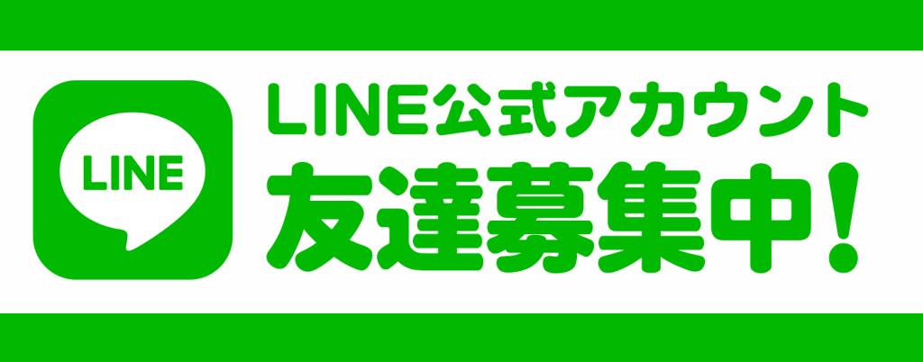 LINE公式アカウント友達募集中! - NPO法人健康マージャン北海道
