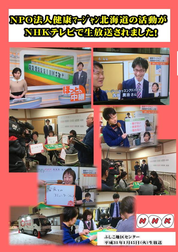 【2019年1月15日放映】活動がNHKテレビで放映されました!