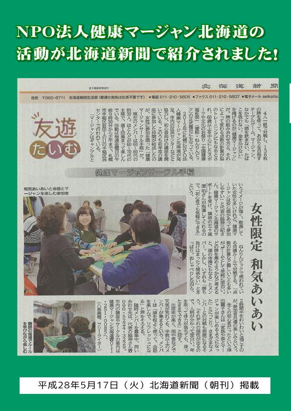 【2016年5月17日掲載】北海道新聞 朝刊に掲載されました!
