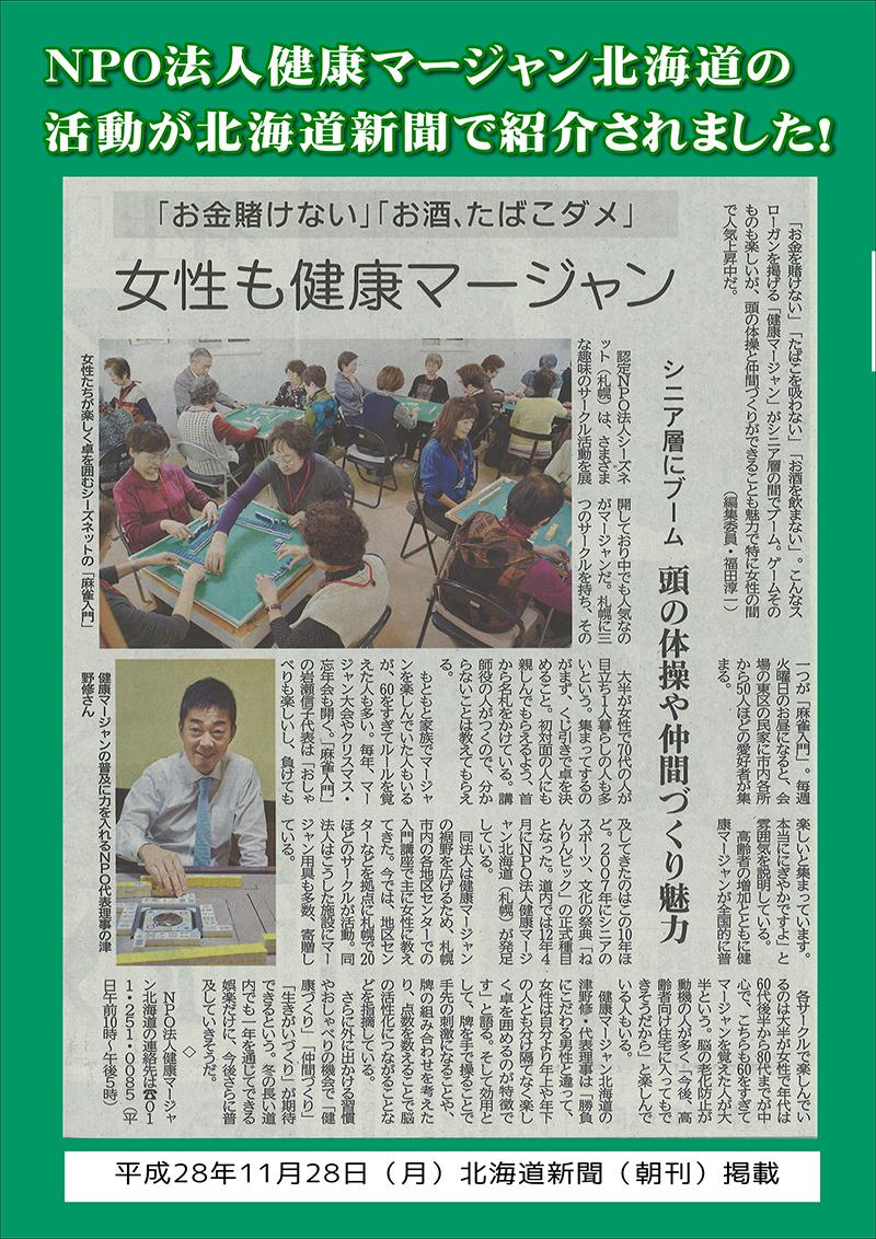 【2016年11月28日掲載】北海道新聞 朝刊に掲載されました!